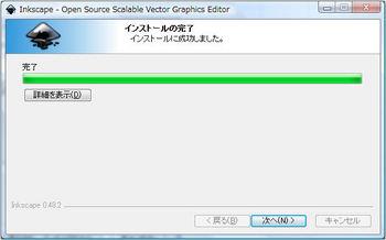 inkscape10.jpg